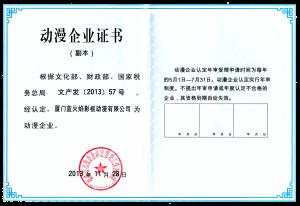 国家动漫证书