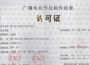 2014年制作许可证